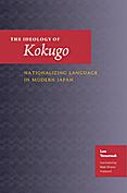 The Ideology of Kokugo